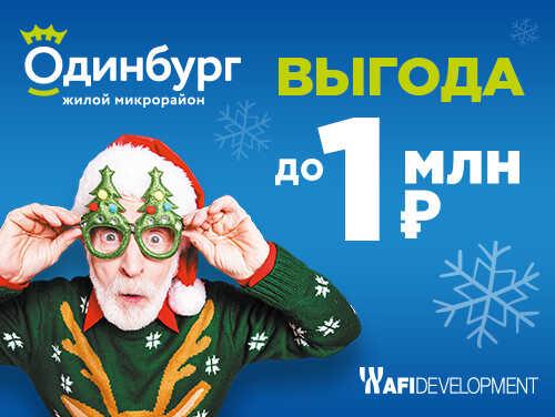 ЖК «Одинбург» Новогодние скидки!